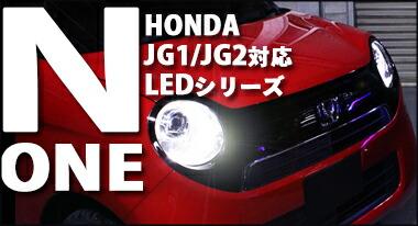 N-ONE JG1/JG2