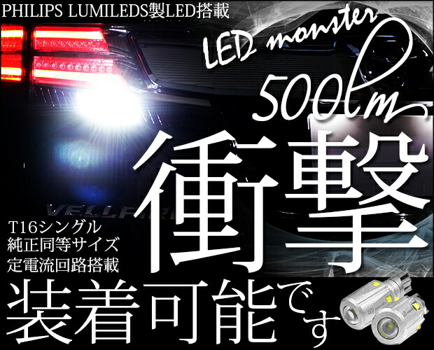 �������Ʊ�������ʤΤ������ǽ��T16��LED MONSTER 500LM����