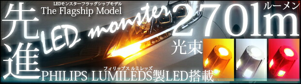 PHILIPS LUMILEDS製LED搭載 LED MONSTER シリーズ