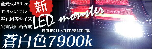 ������7900K����������«450�롼���PHILIPS LUMILEDS��LED��� T16��LED MONSTER 450lm �����å�����塡LED���顼���ۥ磻�ȡ�������7900K����1���å�2����