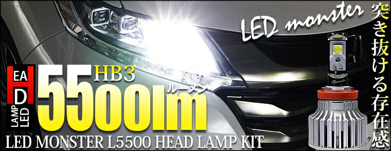 L5500 LEDmonster HB3
