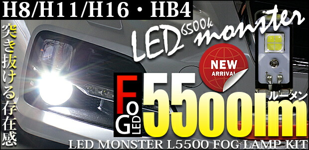 �ڡ�0�����ۡ�LED MONSTER L5500 LED�ե������ץ��å� LED���顼���ۥ磻��6500K �Х�ֵ��ʡ�H8/H11/H16��HB4