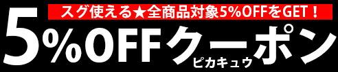ピカキュウ☆1万円以上ご購入で使える全商品5%OFFクーポンをこちらでGET