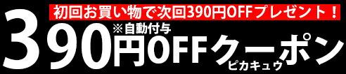 初回ご購入者限定☆次回使えるピカキュウ☆クーポン390円OFF☆全商品対象