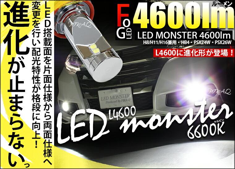 LEDmonster L4600進化