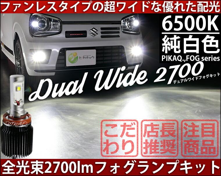 DUAL WIDE LED FOG CONVERSION KIT デュアルワイドLEDフォグコンバージョンキット LEDカラー:5500ケルビンホワイト/6500ケルビンホワイト6500K バルブ規格:H8/H11/H16・HB4・PSX24W・PSX26W