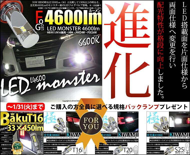 LEDmonster L4600進化 プレゼント