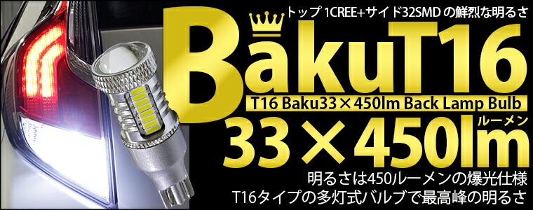 T16 爆-BAKU-450lmバックランプ用LEDバルブLEDカラー:ホワイト 色温度:6600ケルビン 1セット2個入り