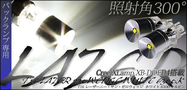 Cree Xlamp XB-D LED4����ܡ�T16���졼����230�����å�����Х�֡�LED���顼���ۥ磻�� 6300K��������2��