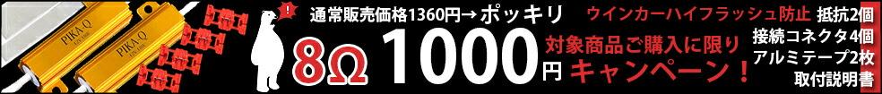 対象商品ご購入で通常1360円のハイフラ防止抵抗器が¥1000ぽっきり