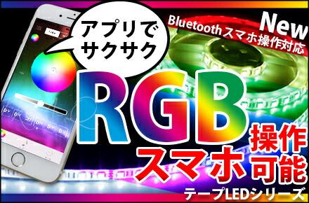 スマホで操作できる!RGBテープアンダーライトキット