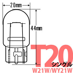 T20sの純正球同等サイズはコチラ
