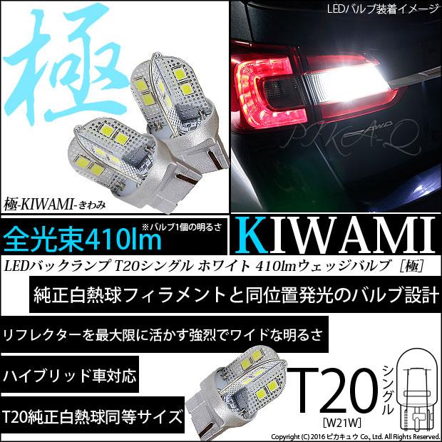 T20kiwami