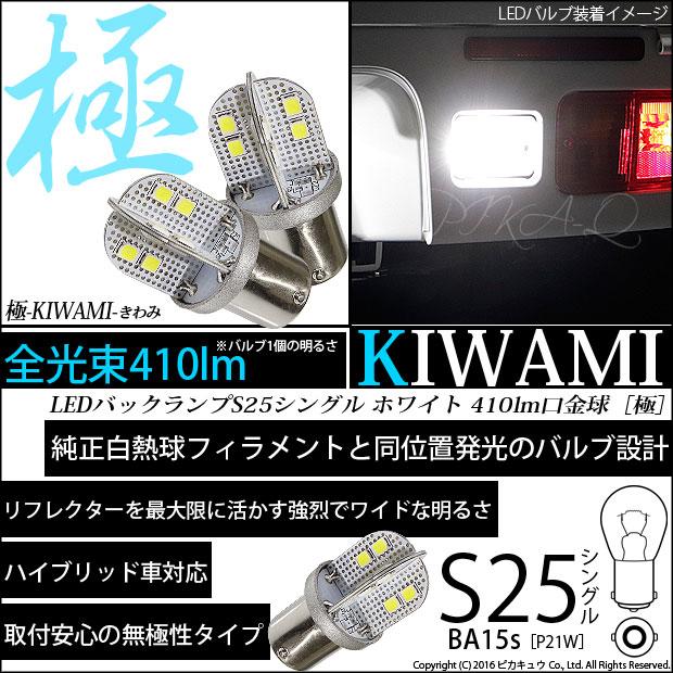 S25kiwami