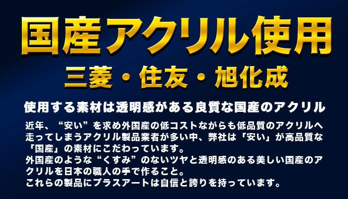 国産アクリル使用 三菱・住友・旭化成