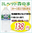 Forest water from plastic bottles 2L×6 books x 2 case