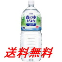 *6 news from water plastic bottle 2L of the limited special price forest