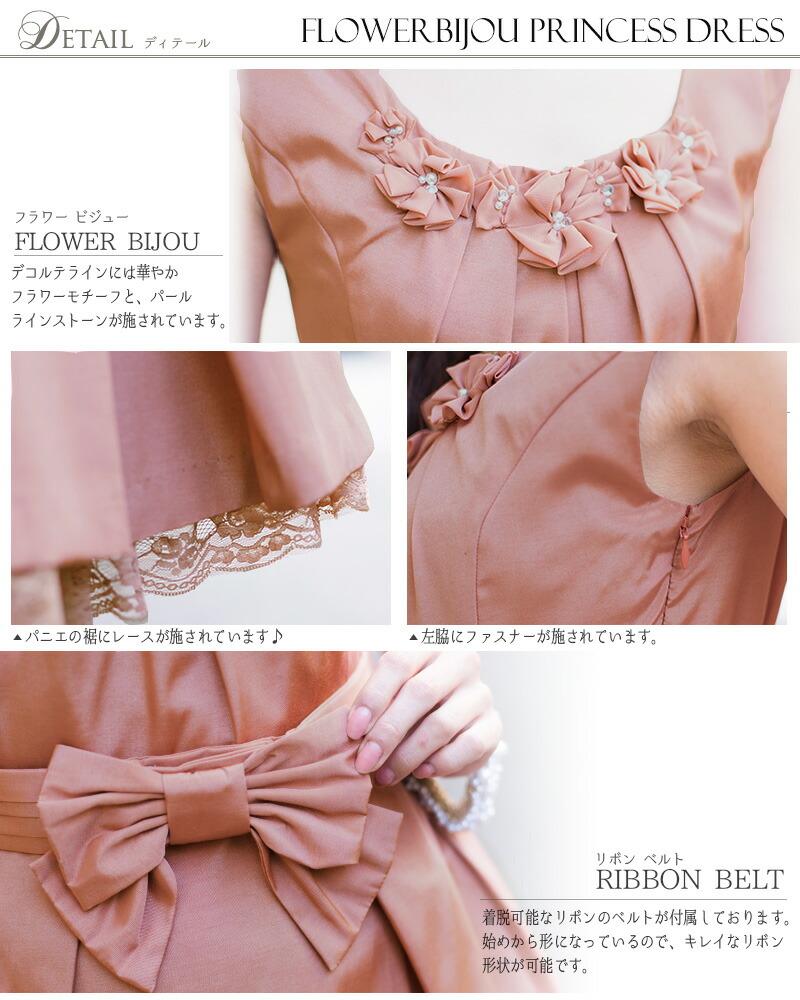 春色ドレス キュート 結婚式お呼ばれドレス