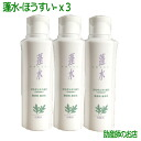★ midwifery Manager recommended ★ Mugwort water-ほうすい-3-piece set (Artemisia lotion 150 ml)