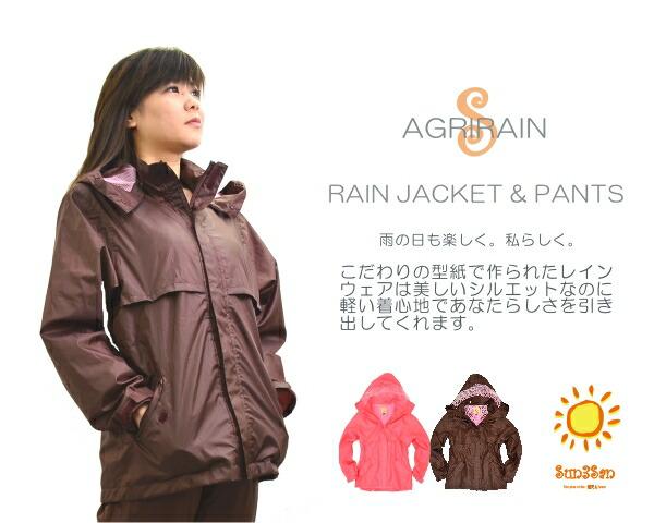 AGRIRAIN|RAIN JACKET & PANTS|雨の日も楽しく。私らしく。|こだわりの型紙で作られたレインウェアは美しいシルエットなのに軽い着心地であなたらしさを引き出してくれます。