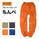 「 プロノ 」 립 스톱 もんぺ 바지/2303/