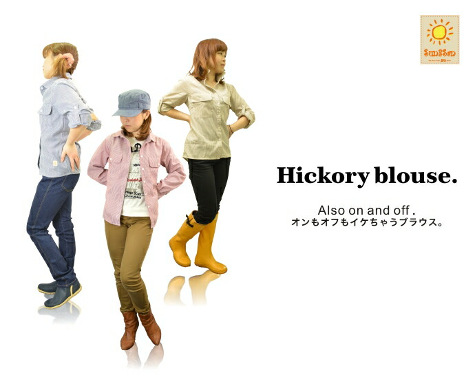 Hickory blouse|Also on and off.|オンもオフもイケちゃうブラウス。