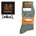 """プロノ"" original ""Exchange"" オリジナルウインター pile Sox 3 feet set and greater than 10542 / p-10 «003 / 0333»"