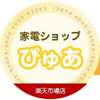 家電ショップぴゅあ・楽天市場店