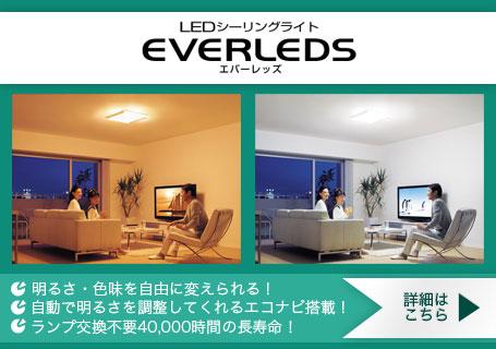 LEDシーリングライト EVERLEDS(エバーレッズ)
