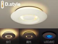 Panasonic(パナソニック)ツインPa シーリングライト D.Style HHFZ4397