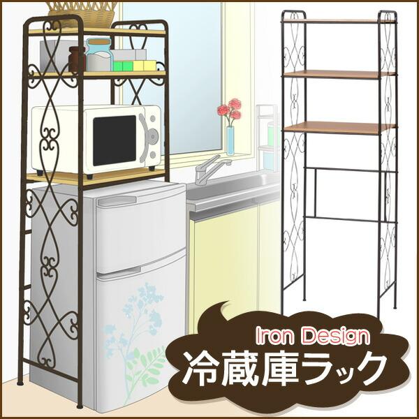 オシャレな冷蔵庫ラック♪デザインアイアンラックレンジラック