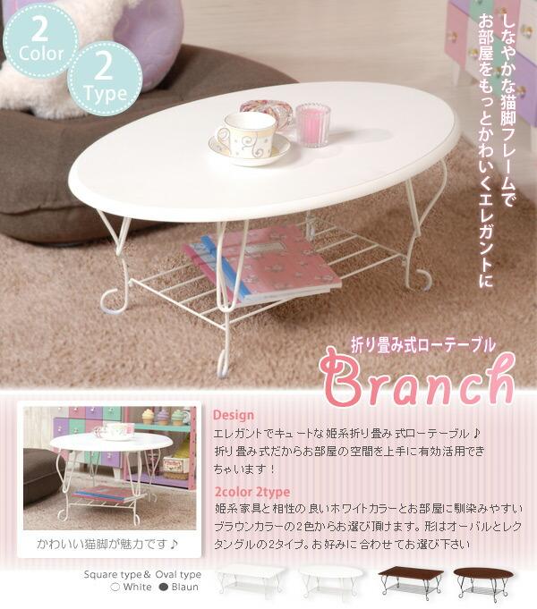 折り畳み式 猫脚テーブル
