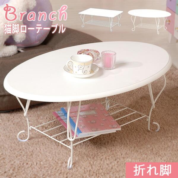 折畳式の猫脚ローテーブル。ロマンティックな姫系家具。