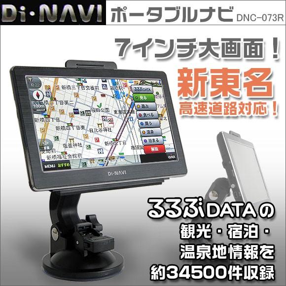 dnc073r-1.jpg