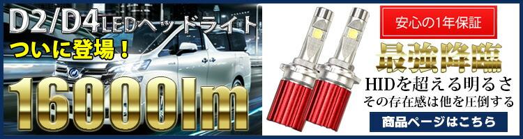 LEDヘッドライト D2S/D4S 16000ルーメン