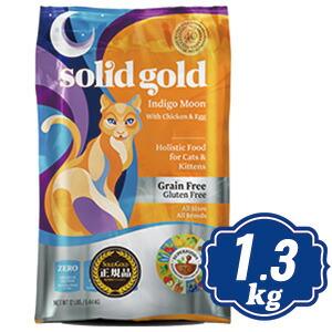 ソリッドゴールド インディゴムーン 1.3kg