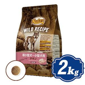 ニュートロ ワイルドレシピ 超小型犬〜小型犬用 成犬用 チキン 2kg