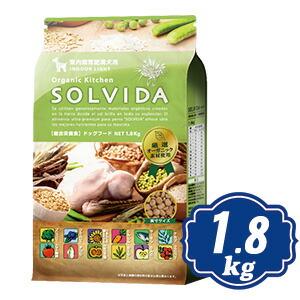 SOLVIDA ソルビダ 室内飼育肥満犬用 1.8kg