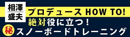 相澤盛夫・最短でカービングターンをマスター