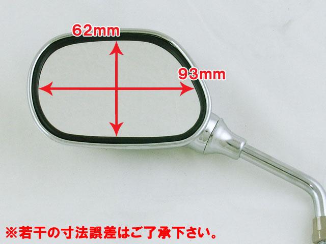 汎用 丸型ミラー メッキタイプ 正ネジ 10mm カスタム パーツ ラウンドミラー
