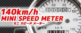 汎用スピードメーター