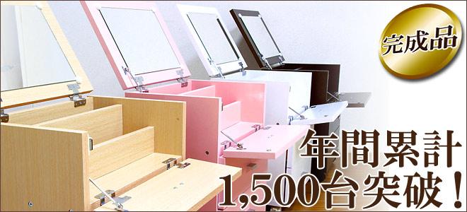 コンパクト 省スペースのドレッサーワゴン キャスター付き コスメワゴン 鏡台 収納家具