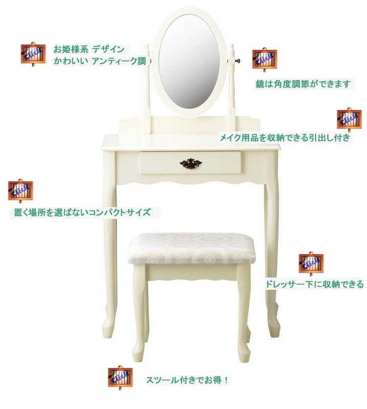 送料無料 姫系ドレッサー プリンセスドレッサー アンティークドレッサー 鏡台 可愛い  北欧セット アウトレット 北欧ホワイト 白