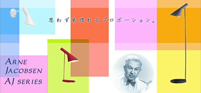 ����͡��䥳�֥���/Arne Jacobsen(��ץ�������ʤǤ����륤���ݡ��륻��Ҥξ��ʤǤϤ���ޤ���)