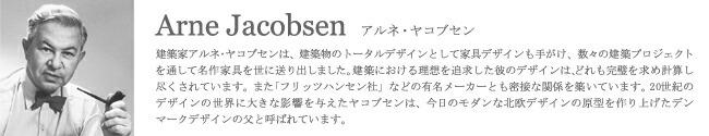 アルネ・ヤコブセン/Arne Jacobsen