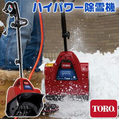 toro38361