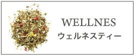 ウェルネス