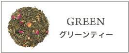 グリーンティー