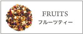 フルーツティー