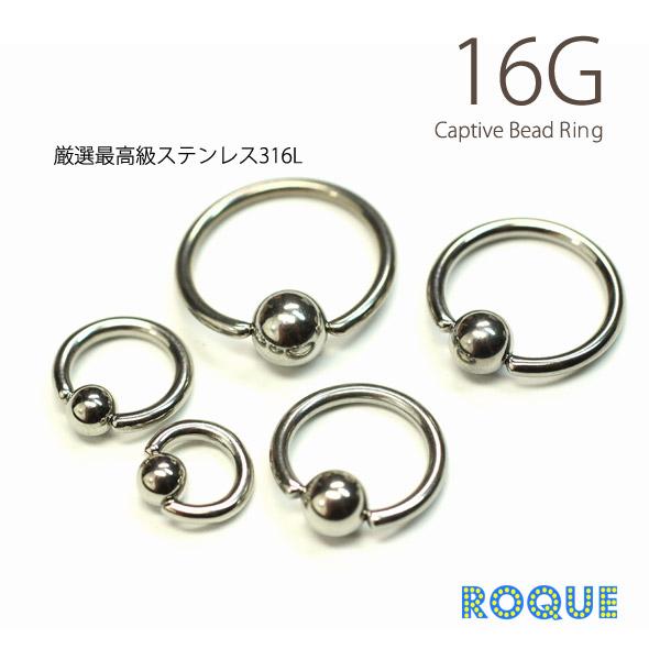 ボディピアス 16G キャプティブビーズリング 定番 シンプル(医療用ステンレス)